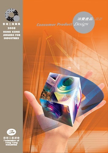 Hong Kong Awards for Industry - Consumer Product - 2008
