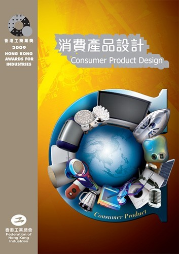 Hong Kong Awards for Industry - Consumer Product - 2009