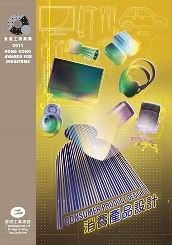 Hong Kong Awards for Industry - Consumer Product - 2011