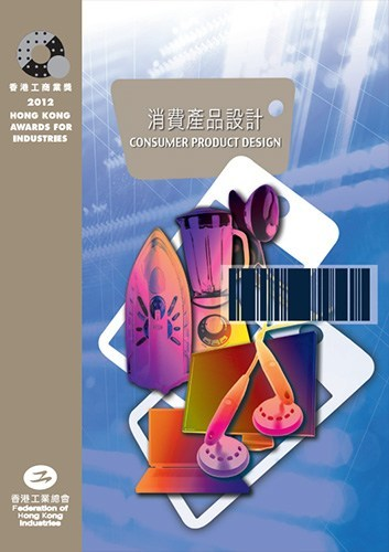 Hong Kong Awards for Industry - Consumer Product - 2012