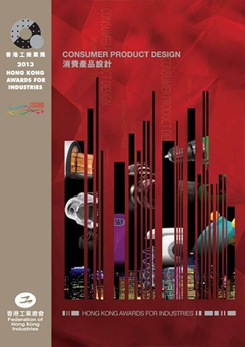 Hong Kong Awards for Industry - Consumer Product - 2013