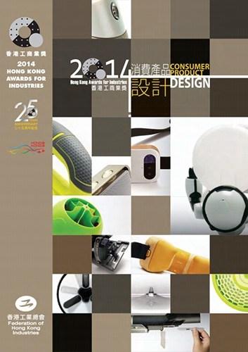 Hong Kong Awards for Industry - Consumer Product - 2014
