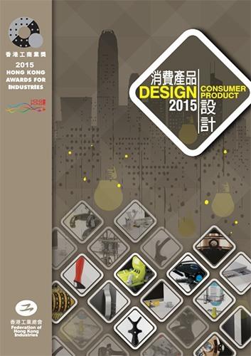 Hong Kong Awards for Industry - Consumer Product - 2015