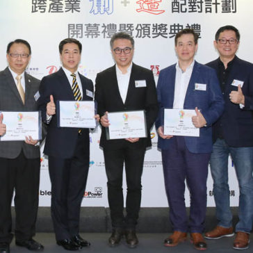 Cross Industry Matching Showcase – Opening Ceremony at Entrepreneur Day (跨產業「創」+「造」配對計劃2016 – 開幕禮暨頒獎典禮)