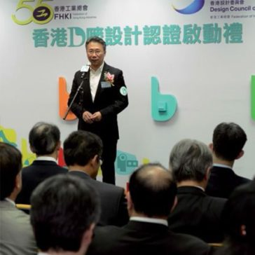 D-Mark officially launched in Hong Kong  香港D嘜設計認證」正式啟動
