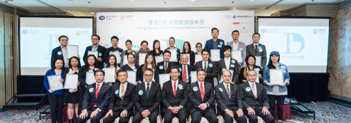Hong Kong D-Mark Presentation Ceremony, 9 Jan 2017 (2017年1月9日, 香港D嘜設計認證准用證頒發典禮 )