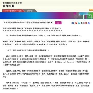 商務及經濟發展局局長蘇錦樑(一月九日)出席「香港D嘜准用證頒發典禮」