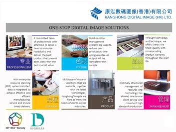 KANGHONG DIGITAL IMAGE(HK) LTD (康泓數碼圖像(香港)有限公司)