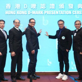 Hong Kong D-Mark Presentation Ceremony | 香港D嘜認證頒發典禮