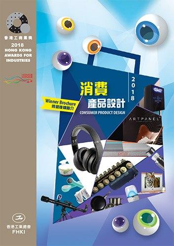 Hong Kong Awards for Industry - Consumer Product - 2018