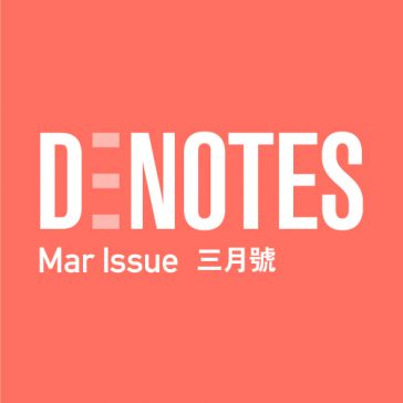 D-notes | Mar Issue 三月號
