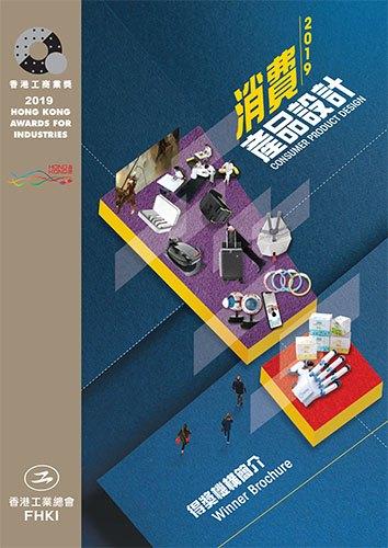 Hong Kong Awards for Industry - Consumer Product - 2019