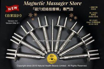 Magnetic Massager Store (磁穴經絡按摩棒) 專門店