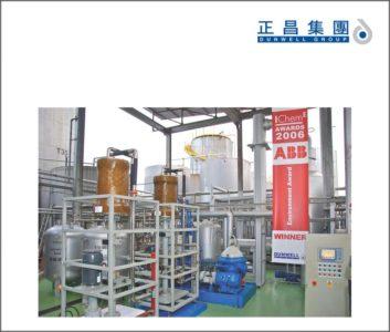 Dunwell Enviro-Tech (Holdings) Limited (正昌環保科技(集團)有限公司)