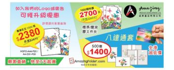 Amazing Product Development Ltd (成美產品有限公司)